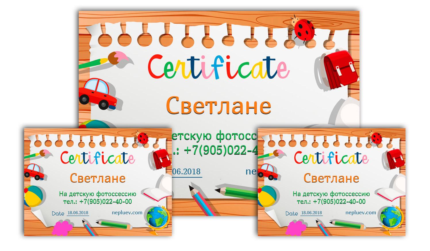 Подарочный сертификат на детскую фотосессию